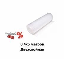 Воздушно пузырьковая пленка мини-рулон 0,4х5м